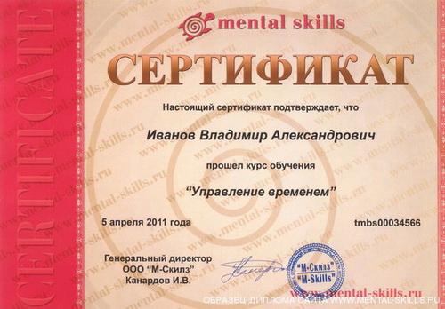Сертификат об обучении Mental