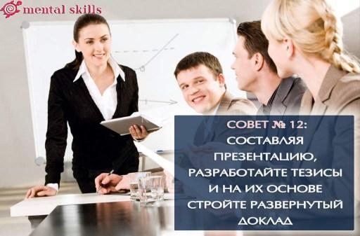 презентация для лифта