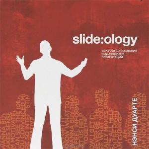Рецензия на книгу Нэнси Дуарте «Slide:ology. Искусство создания выдающихся презентаций»