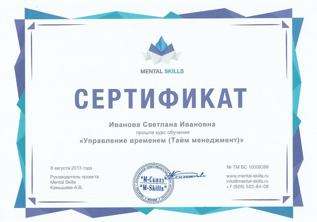 Бесплатные онлайн курсы с получением сертификата метрология и стандартизация и сертификация законы технического регулирования